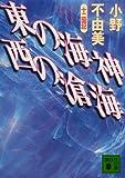 東の海神 西の滄海―十二国記 (講談社文庫)