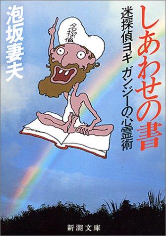 しあわせの書―迷探偵ヨギガンジーの心霊術