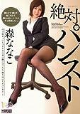 絶対パンスト 森ななこ ムーディーズ [DVD]