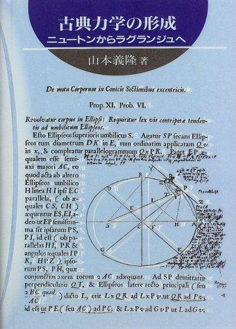 古典力学の形成―ニュートンからラグランジュへ