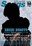 月刊 Songs (ソングス) 2015年 07月号
