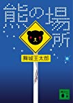 熊の場所 (講談社文庫)