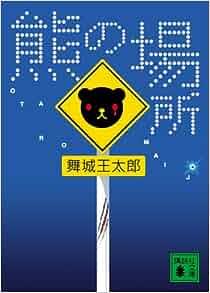 """Kuma No Basho: OÌ""""taroÌ"""" MaijoÌ"""": 9784062753319: Amazon.com: Books"""