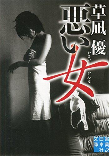 悪い女 (実業之日本社文庫)