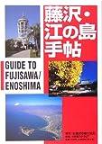 藤沢・江の島手帖