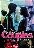 カップルズ [DVD]
