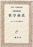 哲学体系 (名著/古典籍文庫―岩波文庫復刻版)