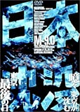 日本沈没 M-9.0 [DVD]