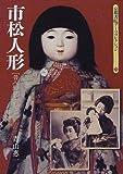 市松人形―昔人形コレクション (京都書院アーツコレクション)
