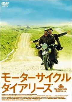 モーターサイクル・ダイアリーズ [DVD]