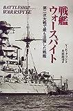 戦艦ウォースパイト―第二次大戦で最も活躍した戦艦