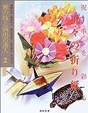 祝事を彩る折々の折り紙 (雅の技と演出の達人)