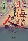 北海道人―松浦武四郎
