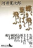 蝶が飛ぶ 葉っぱが飛ぶ (講談社文芸文庫 (かK2))