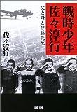 戦時少年佐々淳行―父と母と伊藤先生 (文春文庫)