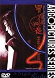 ヌードの夜 デラックス版 [DVD]
