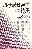 続・伊藤比呂美詩集 (現代詩文庫)