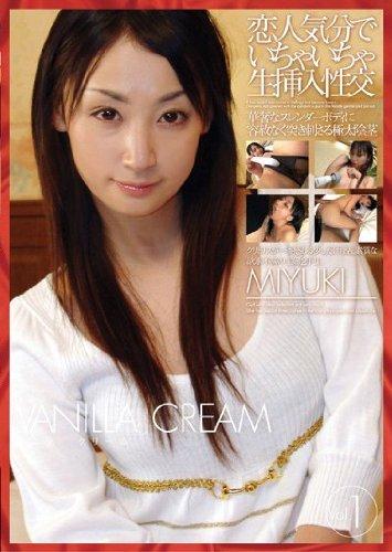 [] VANILLA CREAM Vol.1 MIYUKI エマニエル