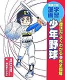 少年野球 学習漫画/完全図解 (学習漫画 スポーツシリーズ) (集英社版・学習漫画)