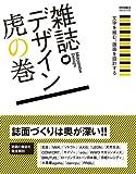 雑誌デザイン虎の巻―文字を組む、版面を設計する (DTP WORLD ARCHIVES)