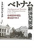 ベトナム経済発展論―中所得国の罠と新たなドイモイ