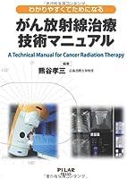 がん放射線治療技術マニュアル