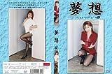 夢想51 パンストドリーム【DVMS-051】CND [DVD]