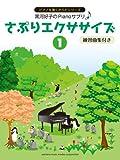 黒河好子のピアノさぷり さぷりエクササイズ(1) 練習曲集付き