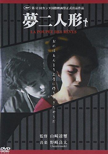 夢二人形 [DVD]