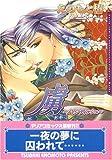 虜-メインディッシュ (Dariaコミックス)