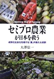 セミプロ農業が日本を救う―成熟化社会を先導する「農」の新たな役割