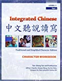 img - for Integrated Chinese: Level 1, Part 1 (Traditional & Simplified Character) Character Workbook book / textbook / text book