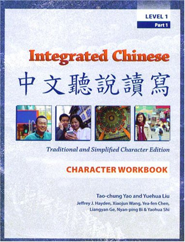 Integrated Chinese: Level 1, Part 1 (Traditional &...