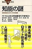 知能の謎 認知発達ロボティクスの挑戦 (ブルーバックス)