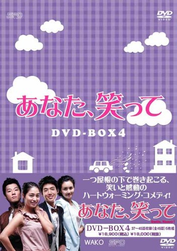 あなた、笑って DVD-BOX4