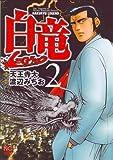 白竜LEGEND 2巻 (ニチブンコミックス)