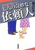 七人の奇妙な依頼人—現役探偵の調査ファイル (双葉文庫)(福田 政史)