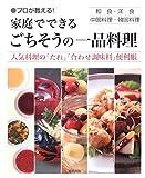 プロが教える!家庭でできるごちそうの一品料理―人気料理の「たれ」「合わせ調味料」便利帳