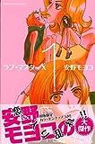 ラブマスターX / 安野 モヨコ のシリーズ情報を見る