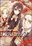 神曲奏界ポリフォニカ インタルード・ブラック (GA文庫)