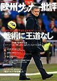欧州サッカー批評(7) (双葉社スーパームック)