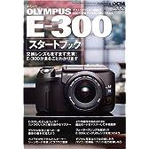 OLYMPUS E-300スタートブック―交換レンズもますます充実!E-300がまるごとわかります (Impress mook―DCM mook)