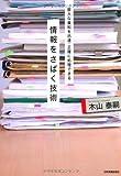 膨大な資料を迅速・正確に処理できる 情報をさばく技術