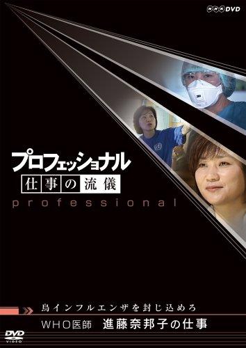 プロフェッショナル 仕事の流儀 WHO医師 進藤奈邦子の仕事 鳥インフルエンザを封じ込めろ [DVD]