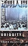 透明人間―UBIQUITY (講談社ノベルス)