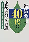 img - for 40s Yoichi Masuzoe the fork in the road of old age - think about the pension, nursing care, money and health from now (2000) ISBN: 4876893586 [Japanese Import] book / textbook / text book