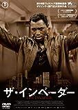 ザ・インベーダー[DVD]