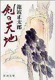 剣の天地 (新潮文庫 い 16-5)