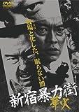 新宿暴力街 華火[DVD]