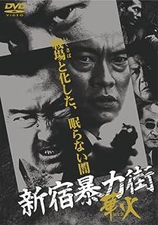 新宿暴力街 華火